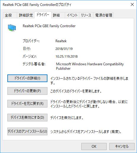 Realtek PCI GBE Family Controller(有線LAN)が使 …
